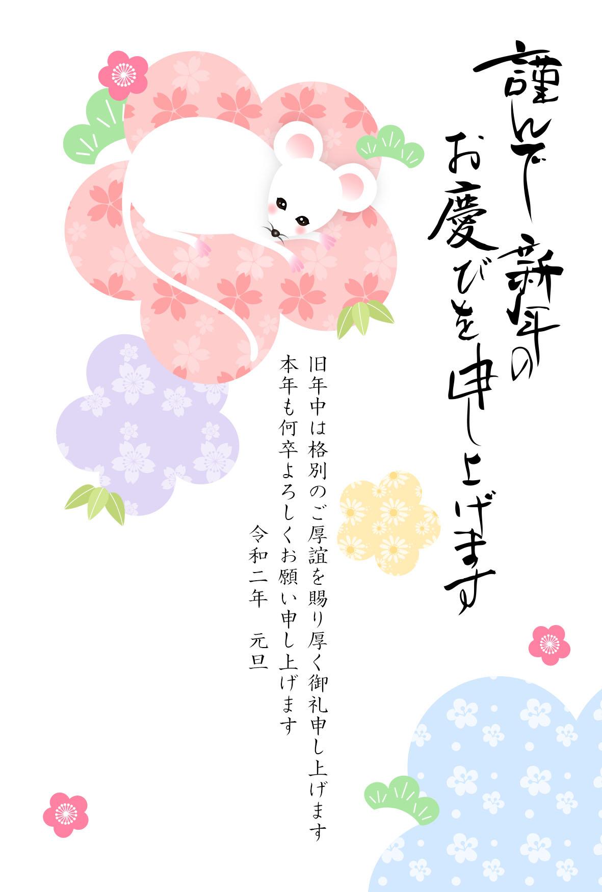 ねずみと松竹梅 2020年 年賀状テンプレート素材 年賀状桜屋
