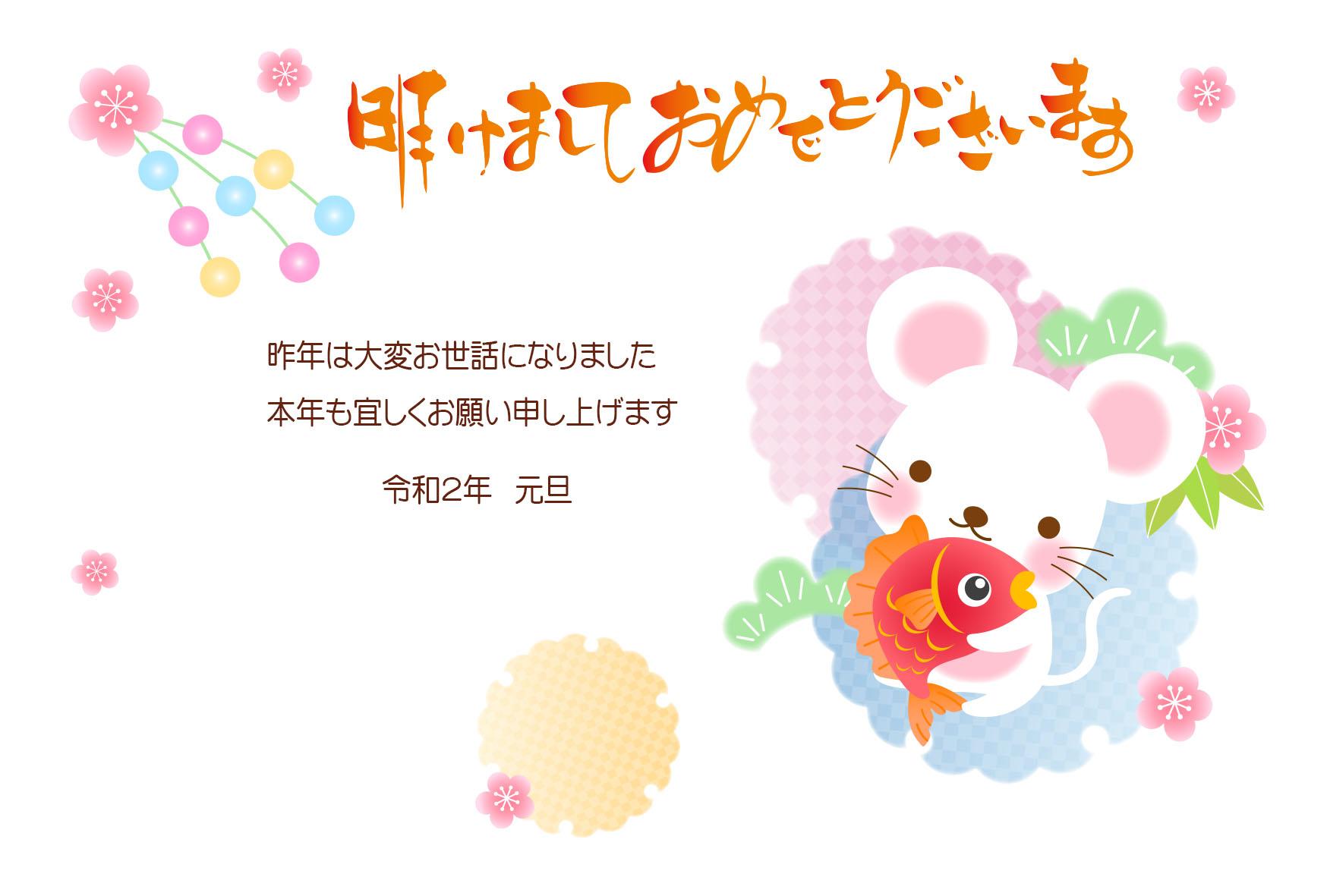 ねずみと鯛/2020年/年賀状テンプレート素材 \u2013 年賀状桜屋